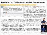 中国新興LiのCEO「自動運転機能は標準搭載、別途料金取らず」のキャプチャー