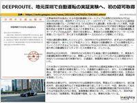 DEEPROUTE、地元深圳で自動運転の実証実験へ、初の認可取得のキャプチャー