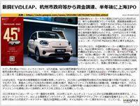 新興EVのLEAP、杭州市政府等から資金調達、半年後に上海IPOのキャプチャー