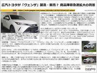 広汽トヨタが「ヴェンザ」製造・販売? 商品陣容急速拡大の背景のキャプチャー