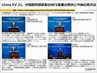 China EV 21、中国政府関係者のNEV産業の現状と今後の見方はのキャプチャー