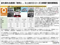 また新たな新興「朋克」、ミニBEVシリーズ3車種で農村部開拓のキャプチャー