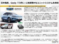 日本電産、Geely「几何C」に実績確かなユニットシステムを供給のキャプチャー