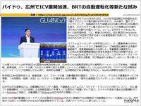 バイドゥ、広州でICV展開加速、BRTの自動運転化等新たな試みのキャプチャー