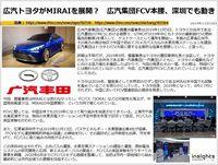 広汽トヨタがMIRAIを展開? 広汽集団FCV本腰、深圳でも動きのキャプチャー