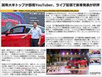 国有大手トップが即席YouTuber、ライブ配信で新車発表が好評のキャプチャー