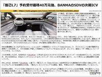 「智己L7」予約受付価格40万元強、BANMAのSDVの次期ICVのキャプチャー