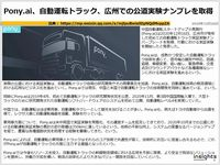 Pony.ai、自動運転トラック、広州での公道実験ナンプレを取得のキャプチャー