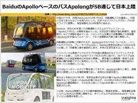 BaiduのApolloベースのバスApolongがSB通じて日本上陸のキャプチャー
