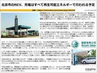北京市のNEV、充電はすべて再生可能エネルギーで行われる予定のキャプチャー
