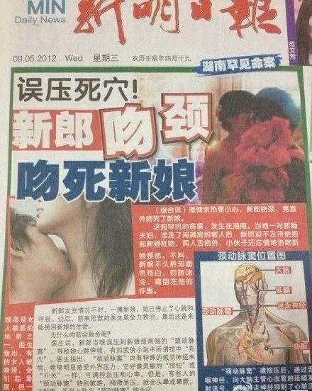 【中国】嫁の首にキスしたら秘孔を突いてしまい、嫁が突然死亡