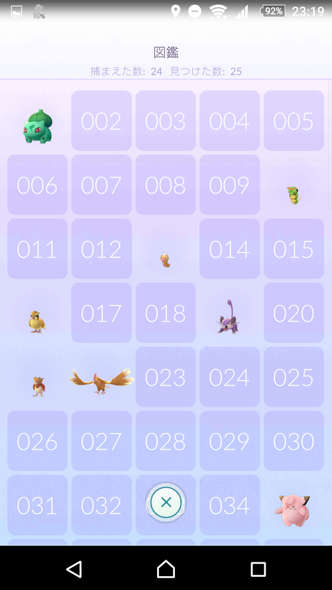 Screenshot_20160723-231907