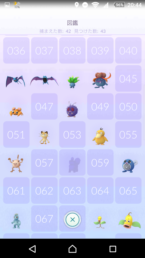 Screenshot_20160724-204412