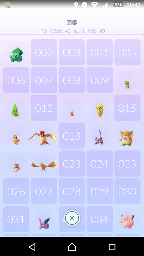 Screenshot_201607242
