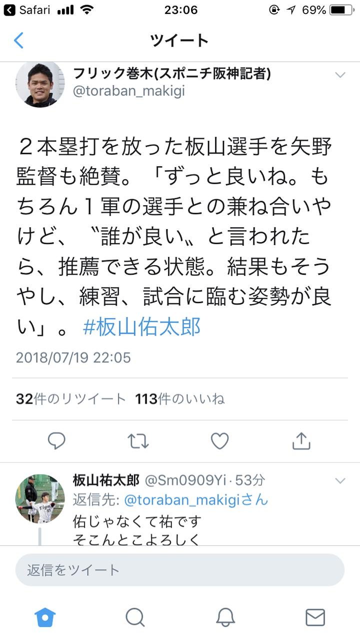 【悲報】阪神・板山祐太郎、スポニチ阪神担当記者に名前を間違えられる