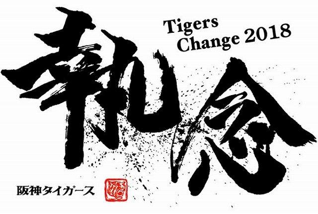 tigers2018