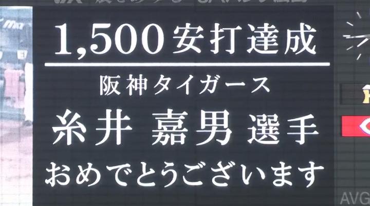 【祝】阪神・糸井、通算1500安打達成!!