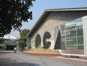 OCT当代芸術中心