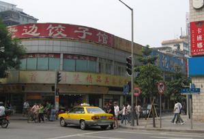 老辺餃子館1