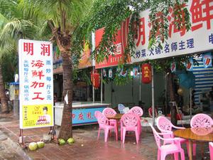 06年8月 明潤海鮮加工店#