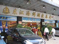 08年10月広州東江海鮮酒家5#