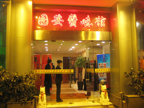 一日目夕食 上海料理 図安蟹味館にて – りょうくん …