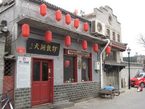 09年3月北京039南鑼鼓巷#