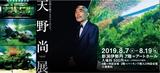 スクリーンショット 2019-08-19 16.47.58