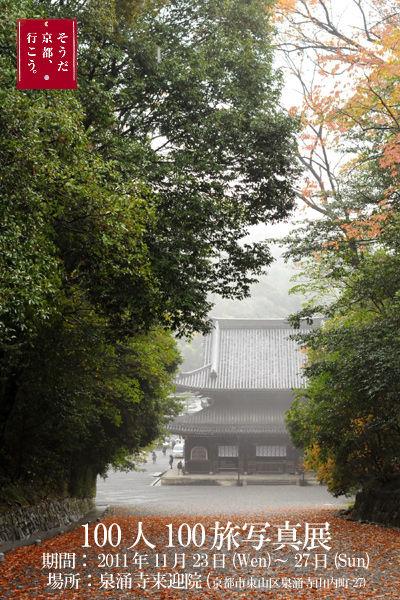 京都、いこう。