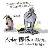 12.jpg 大佐の錬成
