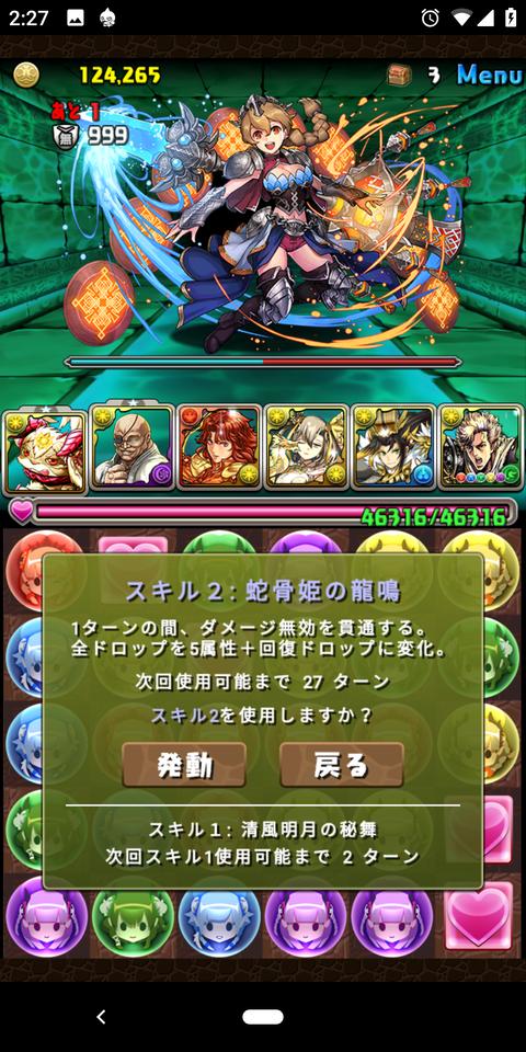Screenshot_20200320-022739