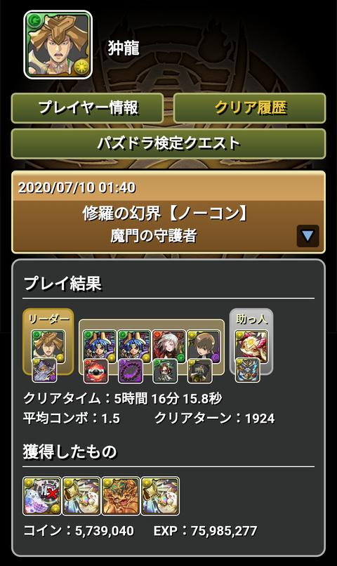 Screenshot_20200710-014137