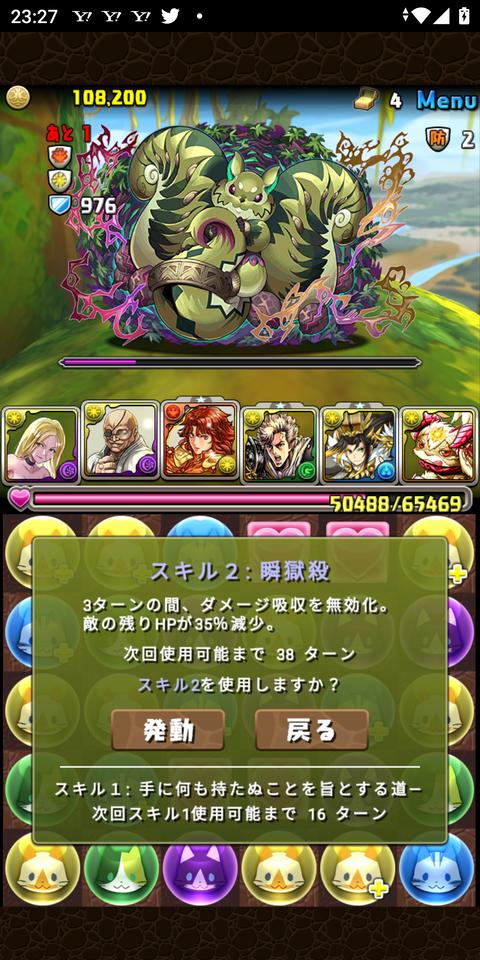 Screenshot_20210724-232700