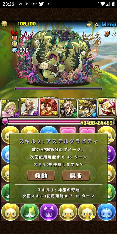 Screenshot_20210724-232645
