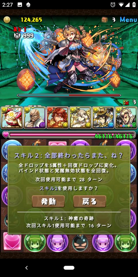 Screenshot_20200320-022719