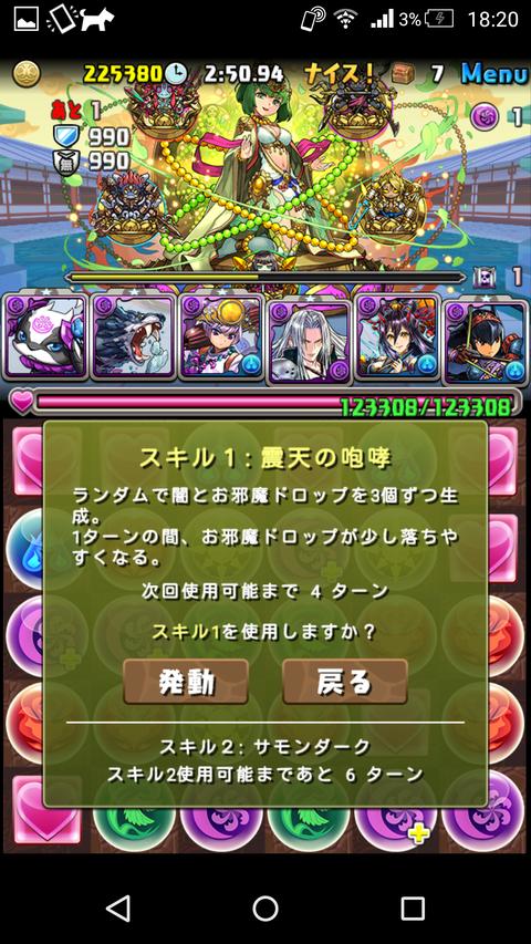 Screenshot_2017-09-18-18-20-33