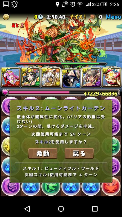 Screenshot_2018-06-08-02-36-49