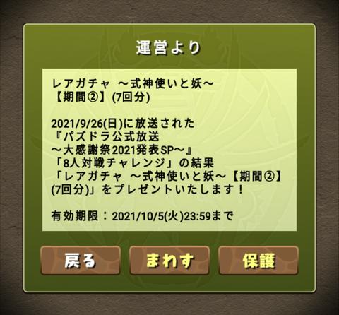 Screenshot_20210927-175516~2