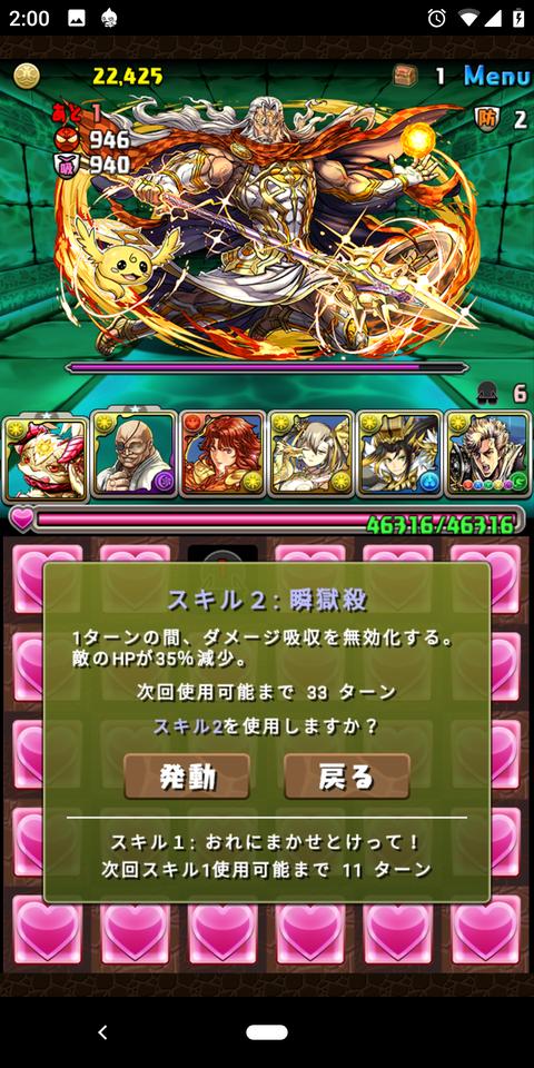 Screenshot_20200320-020059