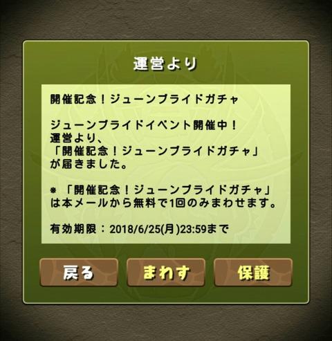 IMG_20180611_160455