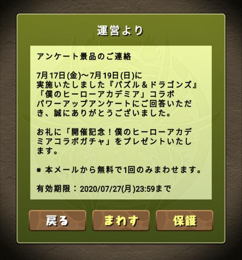 Screenshot_20200722-143158