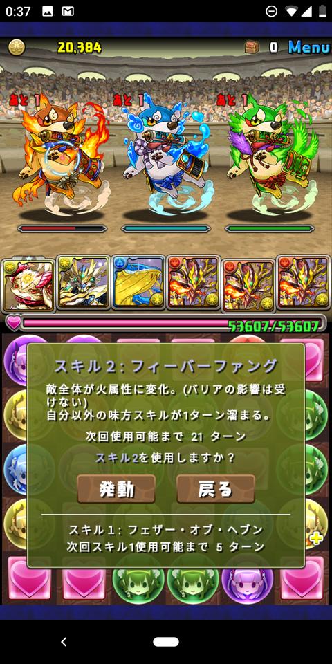 Screenshot_20190707-003742