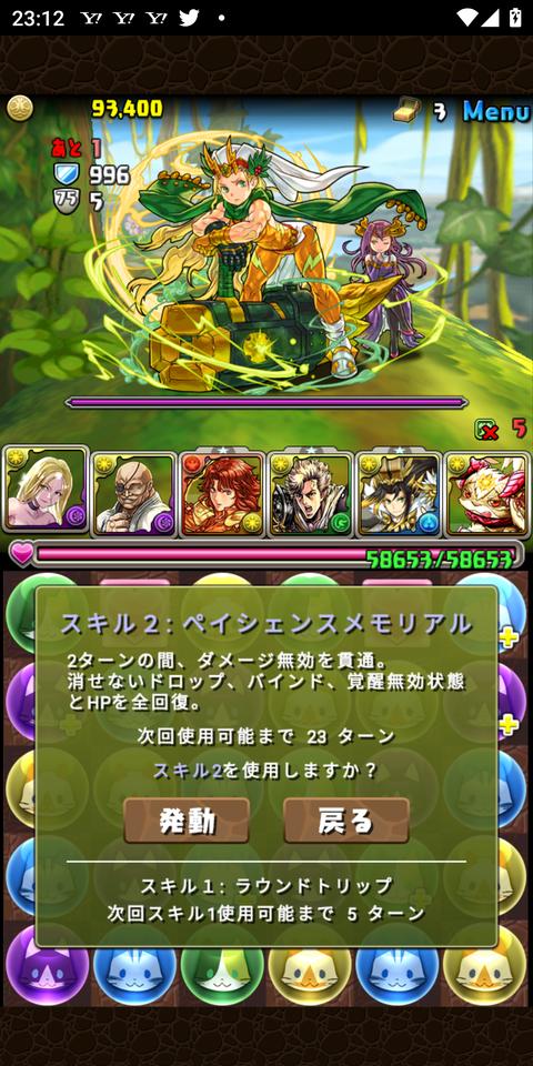 Screenshot_20210724-231221