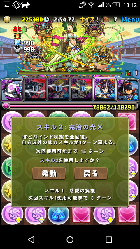 Screenshot_2017-09-18-18-12-34