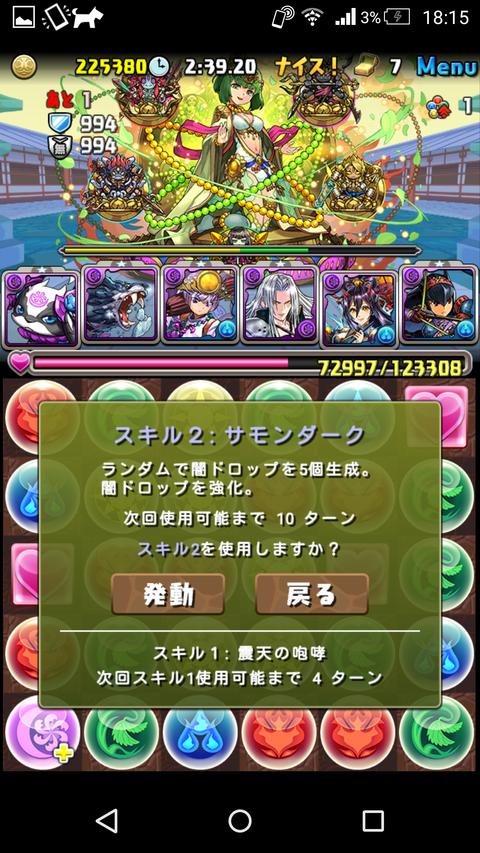 Screenshot_2017-09-18-18-15-33