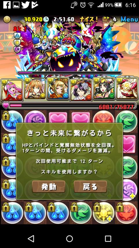 Screenshot_2018-06-03-06-16-52