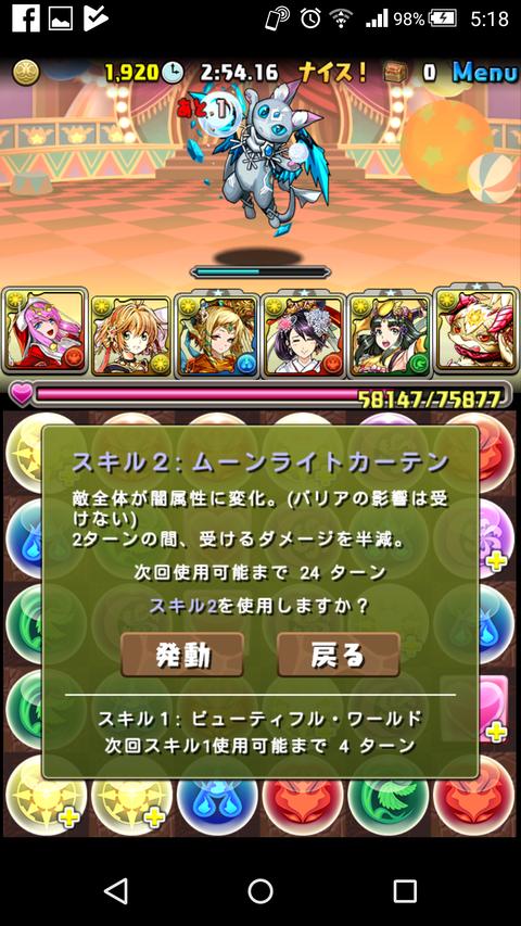 Screenshot_2018-06-03-05-18-46