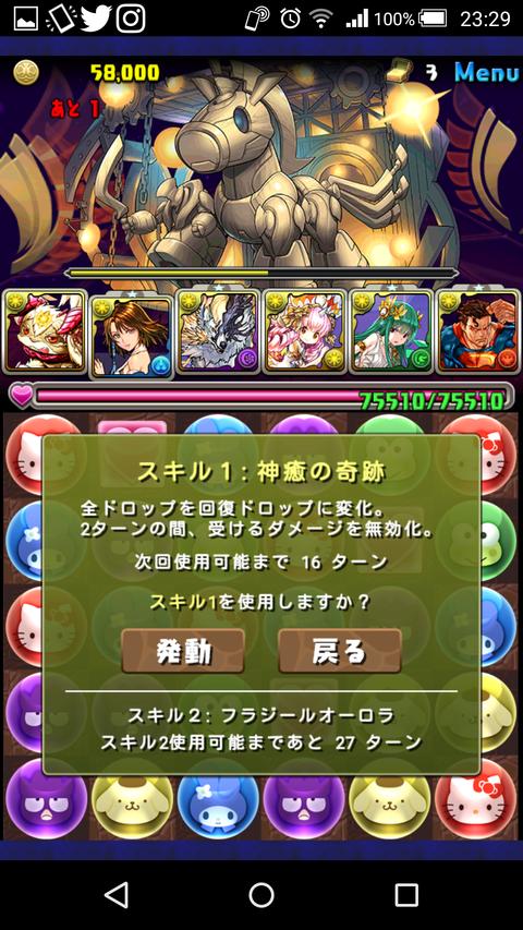 Screenshot_2019-05-29-23-29-59
