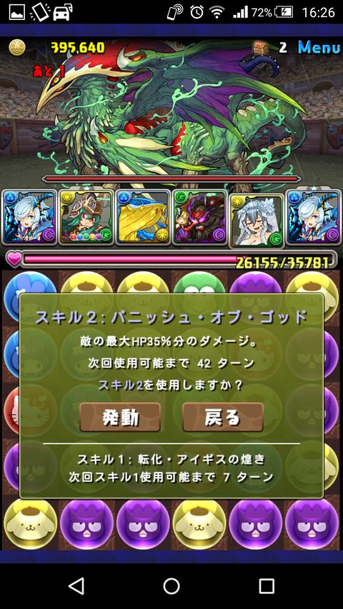 Screenshot_2019-06-27-16-26-48