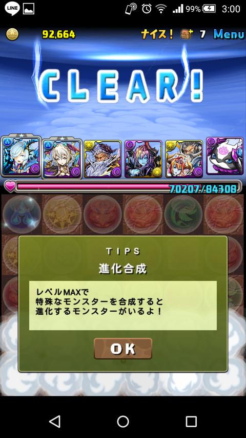 Screenshot_2018-05-20-03-00-21